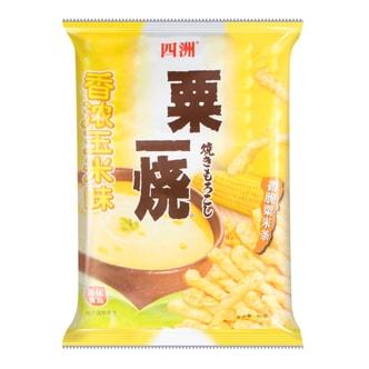 四洲 粟一烧 香脆粟米条 香浓玉米味 80g