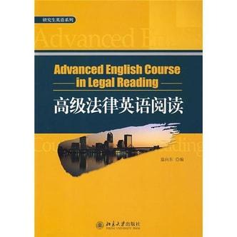 高级法律英语阅读