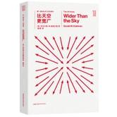 第一推动丛书 生命系列:比天空更宽广