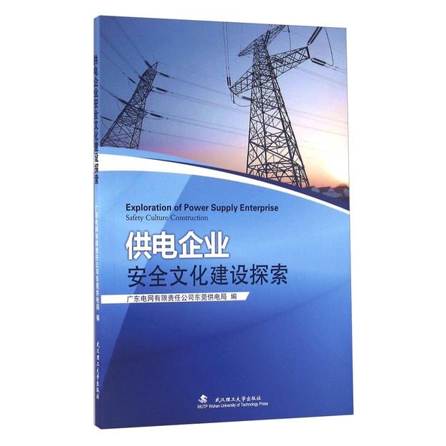 商品详情 - 供电企业安全文化建设探索 - image  0