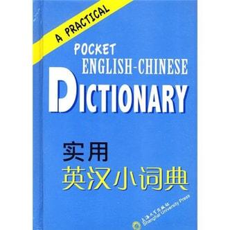 实用英汉小词典