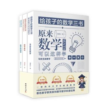 给孩子的数学三书 原来数学可以这样学:马先生谈算学 数学趣味 数学的园地(套装全三册)刘薰宇