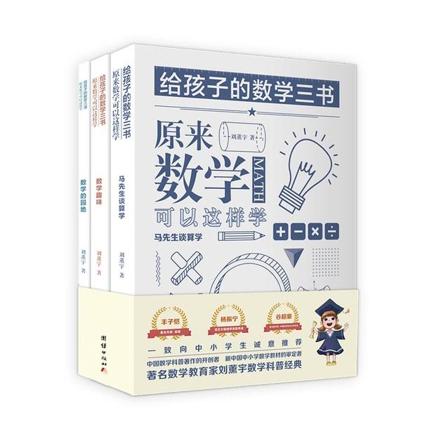 商品详情 - 给孩子的数学三书 原来数学可以这样学:马先生谈算学 数学趣味 数学的园地(套装全三册)刘薰宇 - image  0