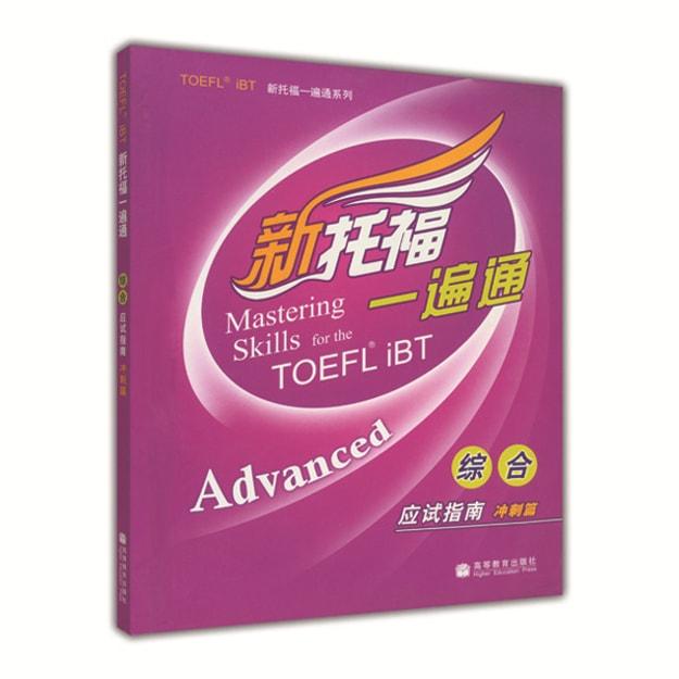商品详情 - TOEFL iBT新托福一遍通系列·综合应试指南:冲刺篇(附VCD光盘1张) - image  0