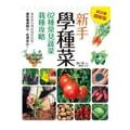 【繁體】新手學種菜!62種常見蔬菜栽種攻略