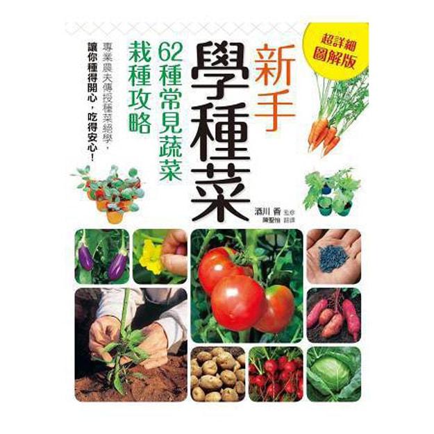 Product Detail - 【繁體】新手學種菜!62種常見蔬菜栽種攻略 - image 0