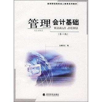 高等财经院校成人教育系列教材:管理会计基础(第2版)