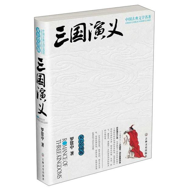 商品详情 - 中国古典文学名著:三国演义(双色绘图版) - image  0