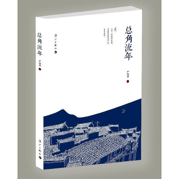 商品详情 - 总角流年 - image  0