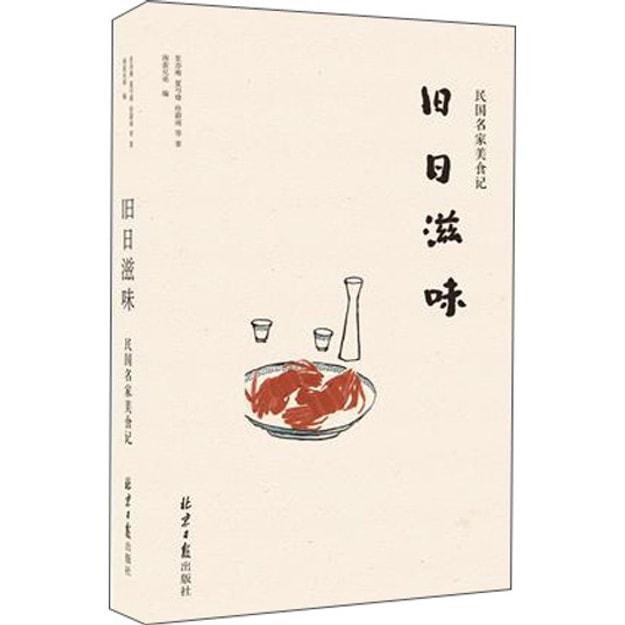 商品详情 - 旧日滋味:民国名家美食记 - image  0