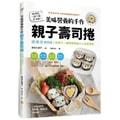 【繁體】美味營養的手作親子壽司捲:捏捲切就完成!和孩子一起做野餐點心X造型便當