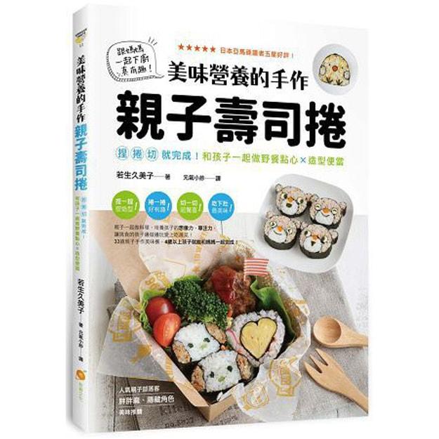 商品详情 - 【繁體】美味營養的手作親子壽司捲:捏捲切就完成!和孩子一起做野餐點心X造型便當 - image  0