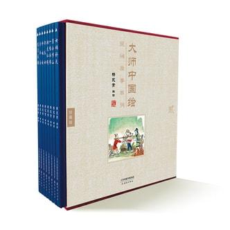 大师中国绘 民间故事系列(套装全8册)