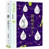 蔡志忠漫画古籍典藏系列 漫画关尹子