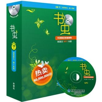 书虫·牛津英汉双语读物:3级下(适合初三、高一 套装共11册 附MP3光盘)