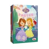 非凡小公主苏菲亚(套装共4册)(平装版)