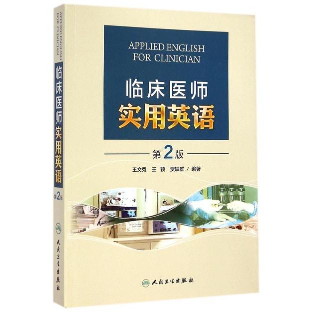 商品详情 - 临床医师实用英语(第2版) - image  0