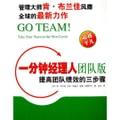 一分钟经理人团队版:提高团队绩效的三步骤
