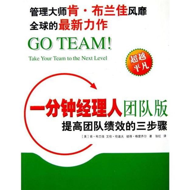 商品详情 - 一分钟经理人团队版:提高团队绩效的三步骤 - image  0