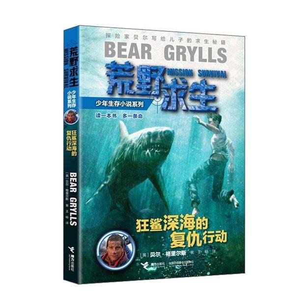 商品详情 - 荒野求生少年生存小说系列:狂鲨深海的复仇行动 - image  0