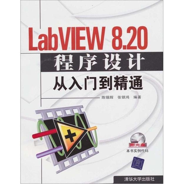 商品详情 - LabVIEW 8.20程序设计从入门到精通(附光盘) - image  0