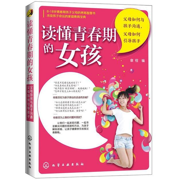 商品详情 - 读懂青春期的女孩:父母如何与孩子沟通,父母如何引导孩子 - image  0