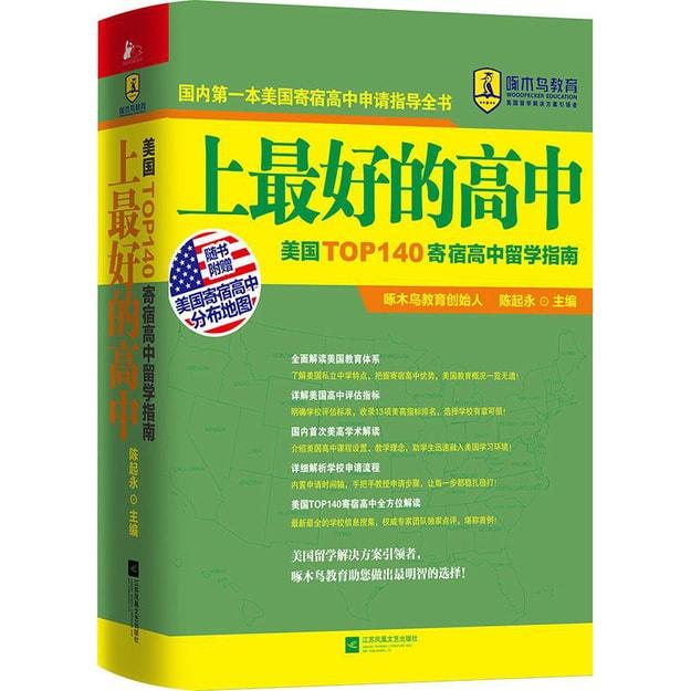 商品详情 - 上最好的高中:美国TOP140寄宿高中留学指南 - image  0