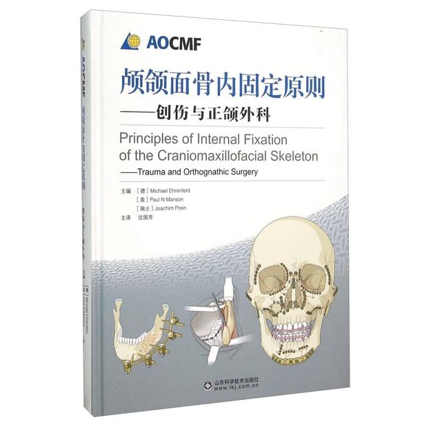 商品详情 - 颅颌面骨内固定原则 创伤与正颌外科 - image  0