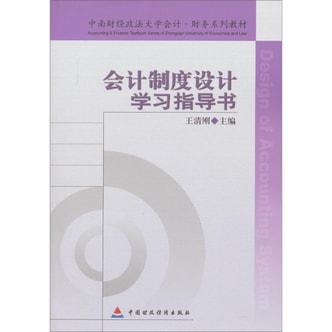中南财政经济大学会计·财务系列教材:会计制度设计学习指导书