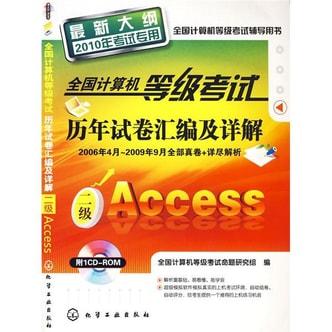 全国计算机等级考试历年试卷汇编及详解(二级Access)(最新大纲)(2010年考试专用)(附光盘)