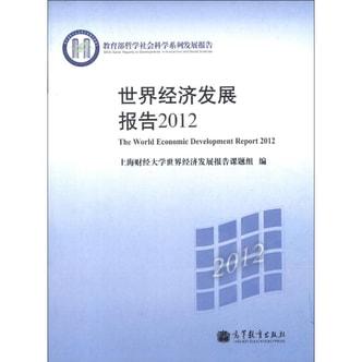 教育部哲学社会科学系列发展报告:世界经济发展报告2012