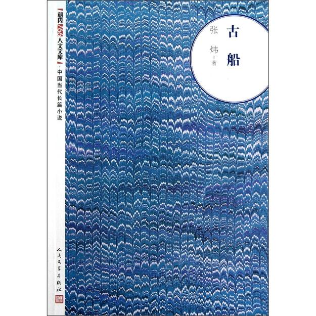商品详情 - 朝内166人文文库·中国当代长篇小说:古船 - image  0