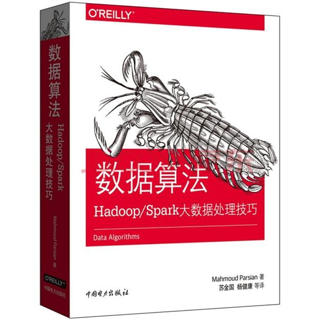 商品详情 - 数据算法:Hadoop/Spark大数据处理技巧 - image  0