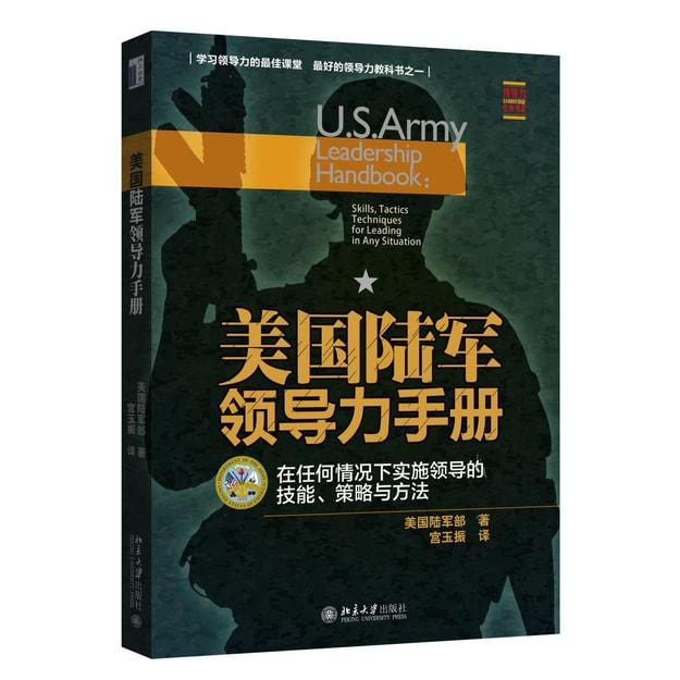 商品详情 - 美国陆军领导力手册:在任何情况下实施领导的技能、策略与方法 - image  0