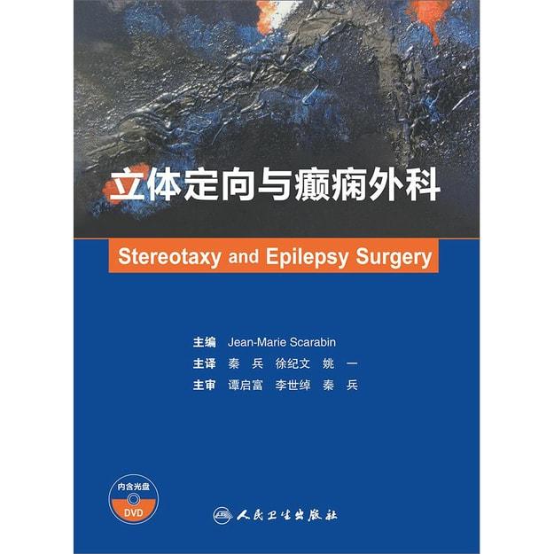 商品详情 - 立体定向与癫痫外科(翻译版) - image  0