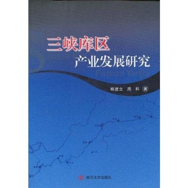 商品详情 - 三峡库区产业发展研究 - image  0