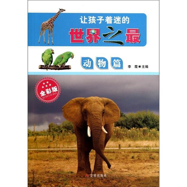 商品详情 - 让孩子着迷的世界之最·动物篇 - image  0