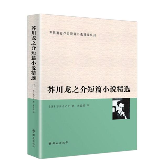 商品详情 - 芥川龙之介短篇小说精选 - image  0