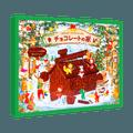 日本ROYCE 圣诞限定 盖一座巧克力屋