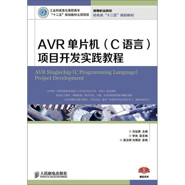 商品详情 - AVR单片机(C语言)项目开发实践教程 - image  0