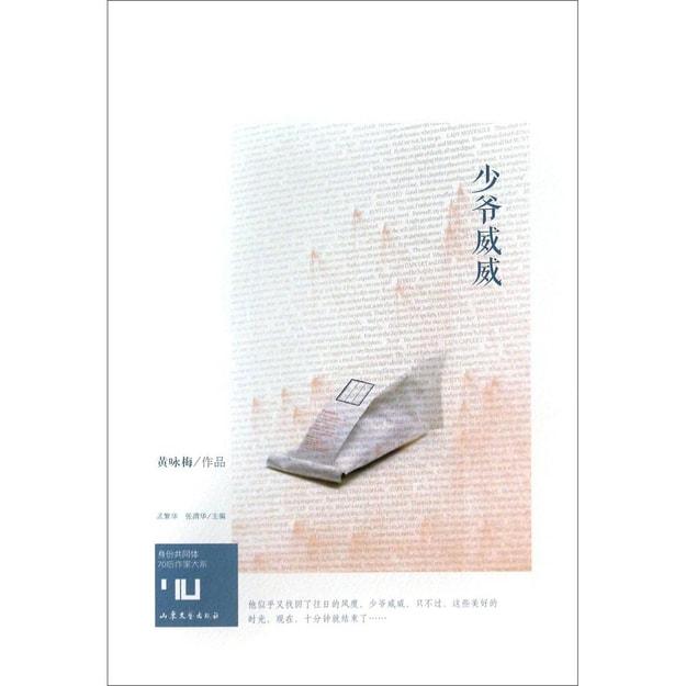 商品详情 - 身份共同体70后作家大系:少爷威威 - image  0