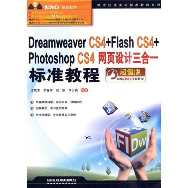 商品详情 - Dreamweaver CS4+Flash CS4+Photoshop CS4网页设计三合一标准教程 - image  0