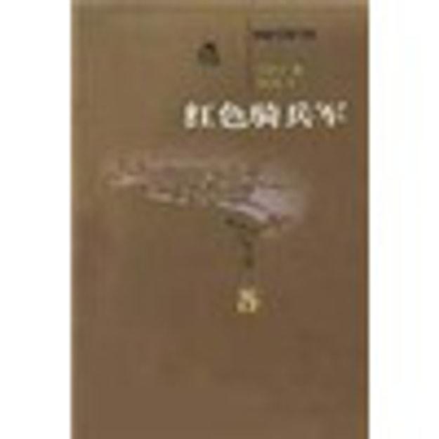 商品详情 - 红色骑兵军 - image  0