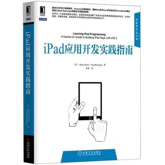 iPad应用开发实践指南