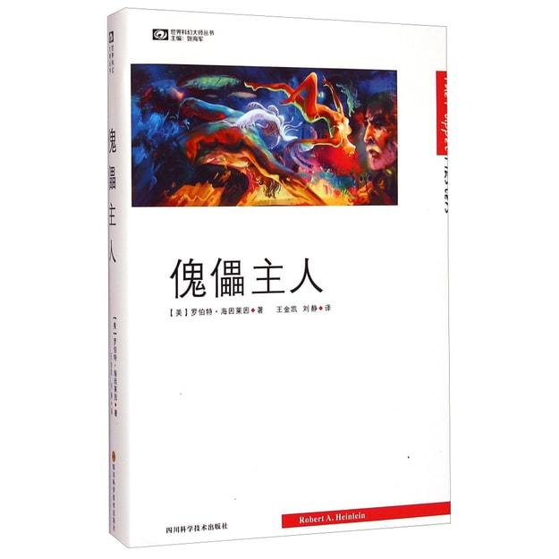 商品详情 - 世界科幻大师丛书:傀儡主人 - image  0