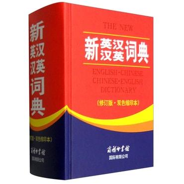 新英汉汉英词典(修订版·双色缩印本)