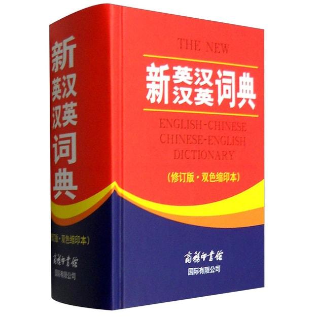 商品详情 - 新英汉汉英词典(修订版·双色缩印本) - image  0