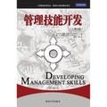 管理技能开发 第9版/工商管理经典译丛·管理专业通用教材系列