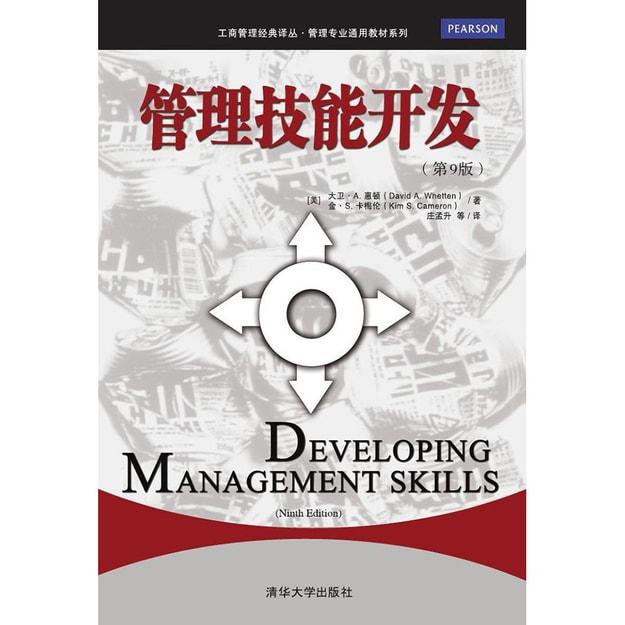 商品详情 - 管理技能开发 第9版/工商管理经典译丛·管理专业通用教材系列 - image  0