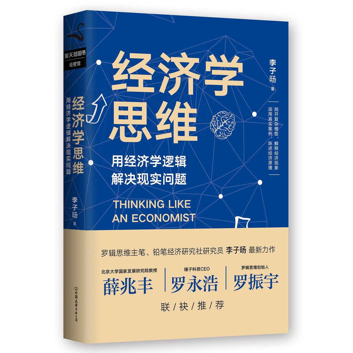 经济学思维 怎么样 - 亚米网